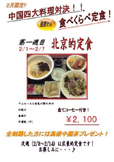 四大料理対決メニュー(北京)