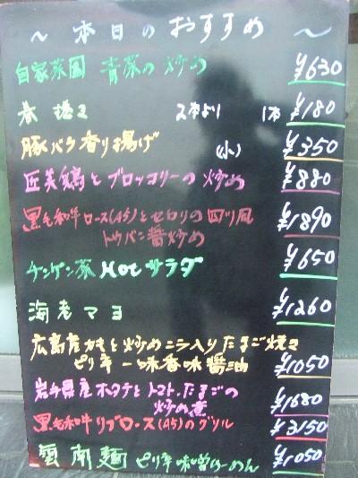 2010_0201本日のおすすめ