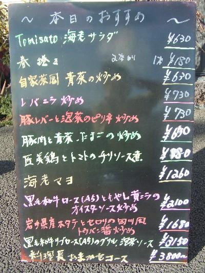 2010_0206本日のおすすめ