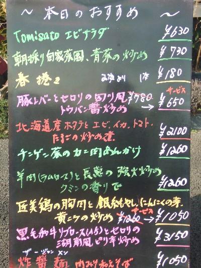 2010_0208本日のおすすめ