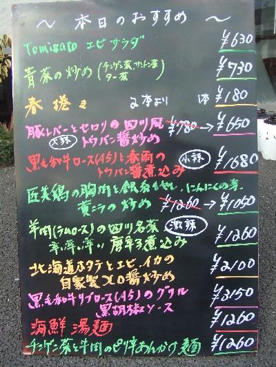 2010_0209本日のおすすめ