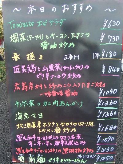 2010_0212本日のおすすめ