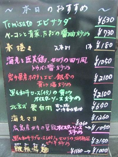 2010_0215本日のおすすめ