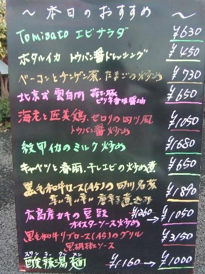2010_0216本日のおすすめ
