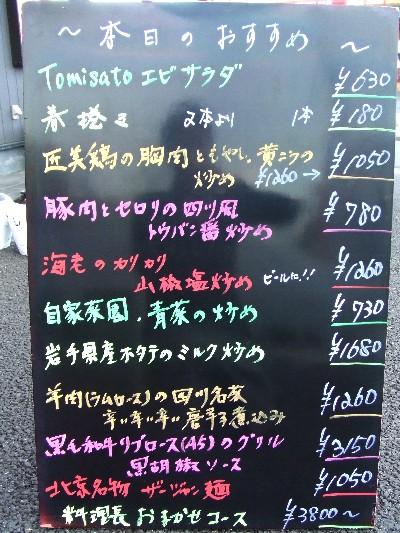 2010_0219本日のおすすめ
