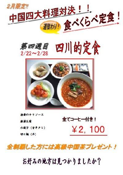 四川定食メニュー