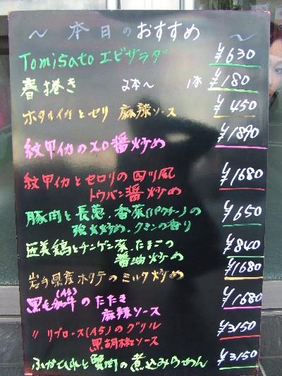 2010_0222本日のおすすめ