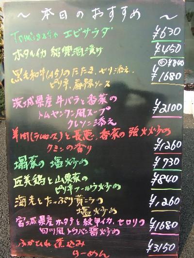 2010_0223本日のおすすめ