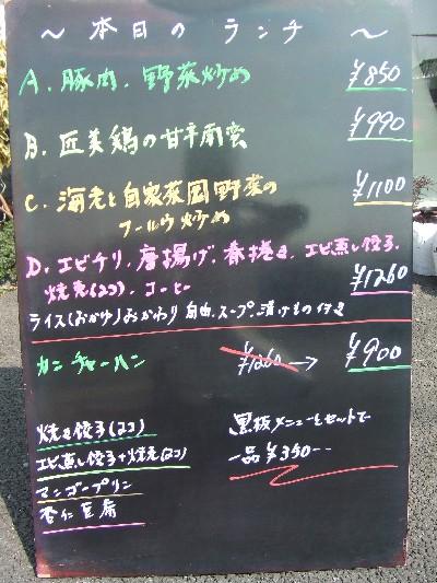 2010_0225ランチ
