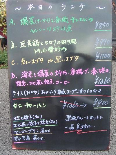 2010_0226ランチ