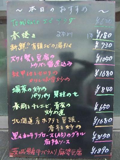 2010_0226本日のおすすめ