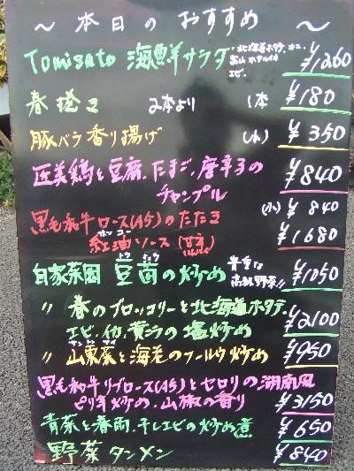 2010_0227本日のおすすめ