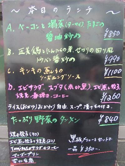 2010_0306ランチ