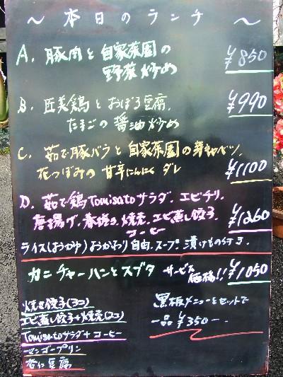 2010_0308本日のランチ
