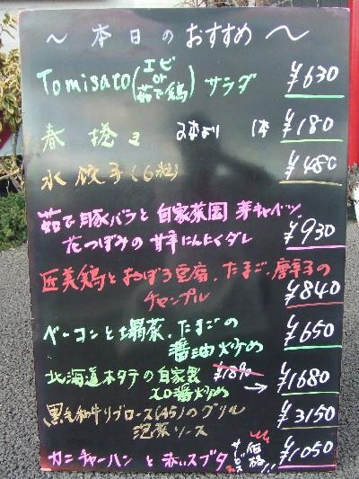 2010_0308本日のおすすめ