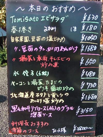 2010_0311本日のおすすめ