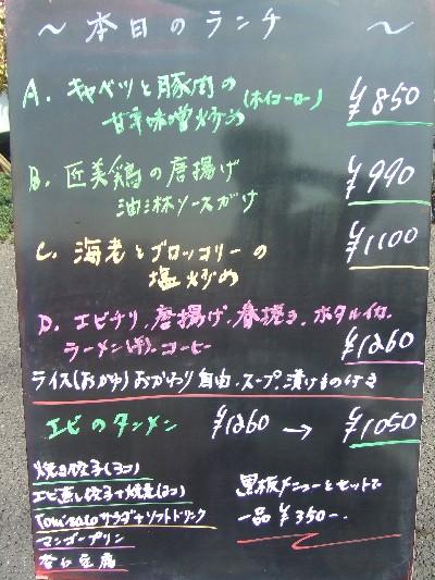 2010_0313ランチ