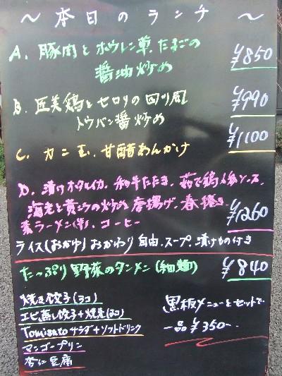 2010_0315ランチ