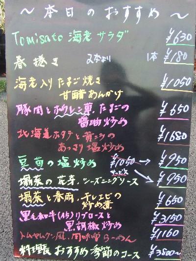 2010_0315本日のおすすめ