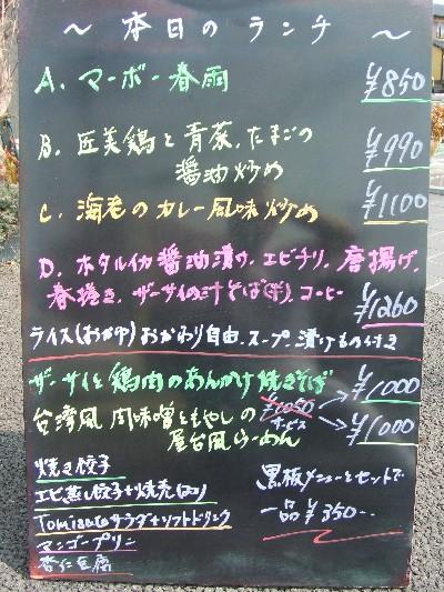 2010_0316ランチ