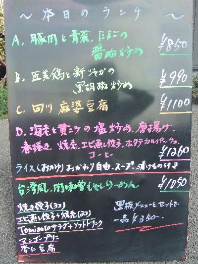 2010_0318ランチ