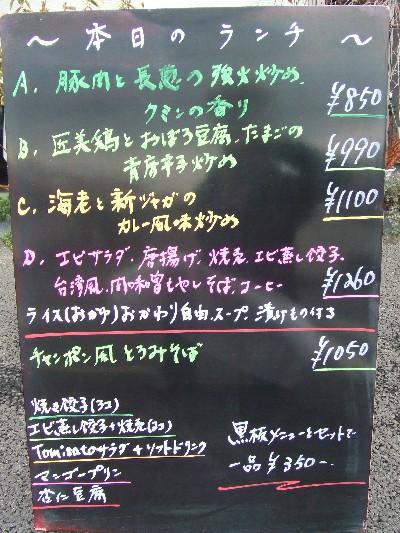 2010_0319ランチ