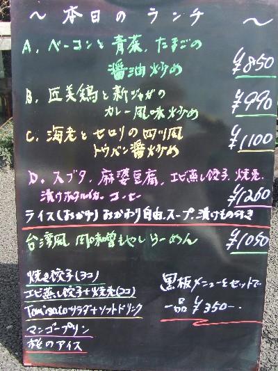 2010_0320ランチ