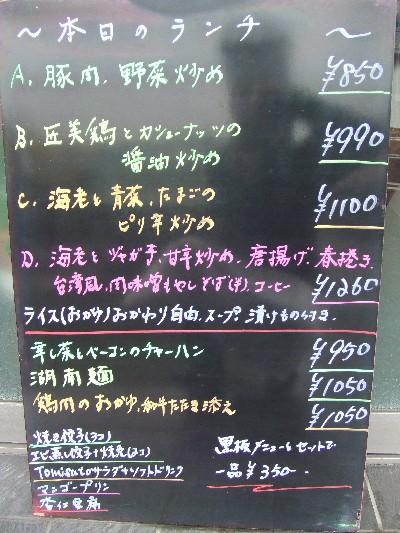 2010_0325ランチ