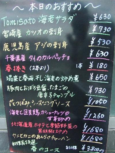 2010_0325おすすめ
