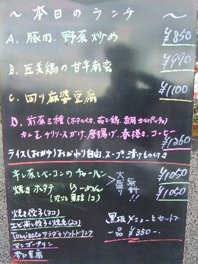 2010_0326ランチ