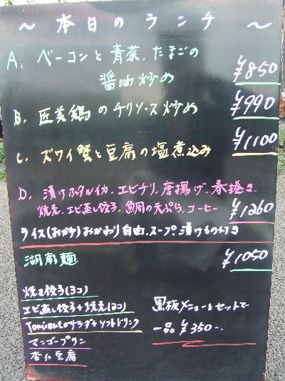 2010_0327ランチ