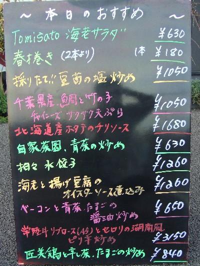 2010_0327本日のおすすめ
