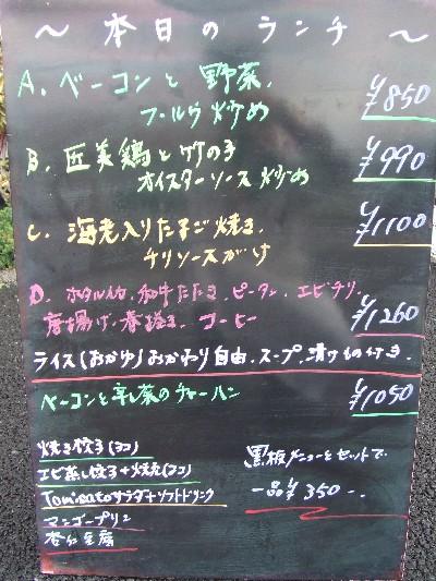 2010_0329ランチ
