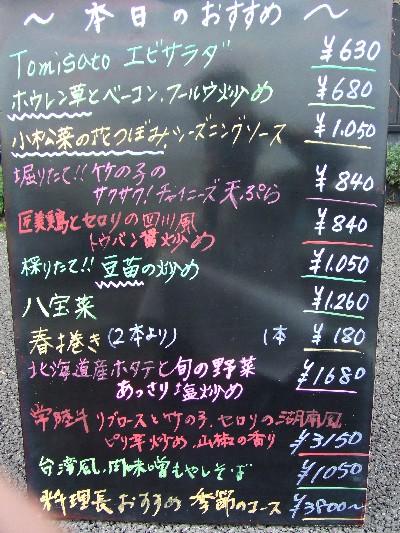 2010_0329本日のおすすめ