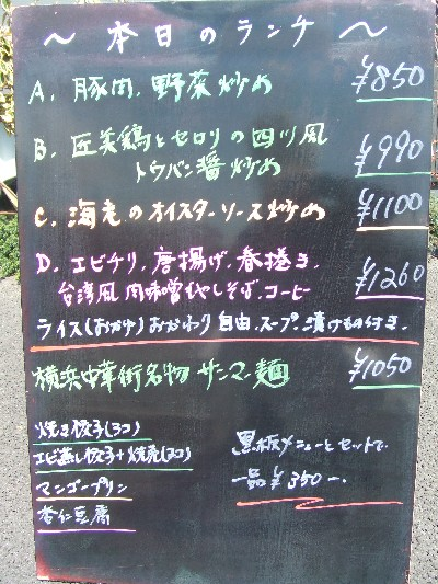 2010_0330ランチ