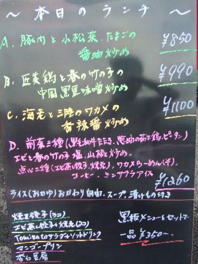 2010_0410ランチ