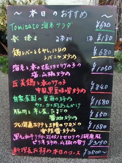 2010_0410本日のおすすめ