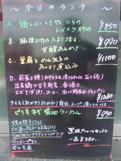 2010_0412ランチ