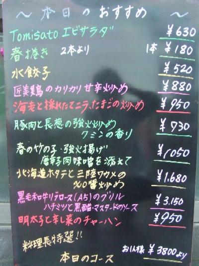 2010_0412おすすめ