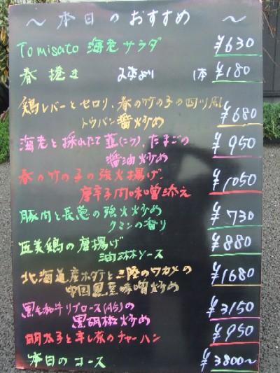 2010_0413おすすめ