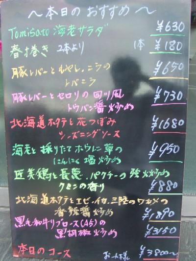 2010_0415おすすめ