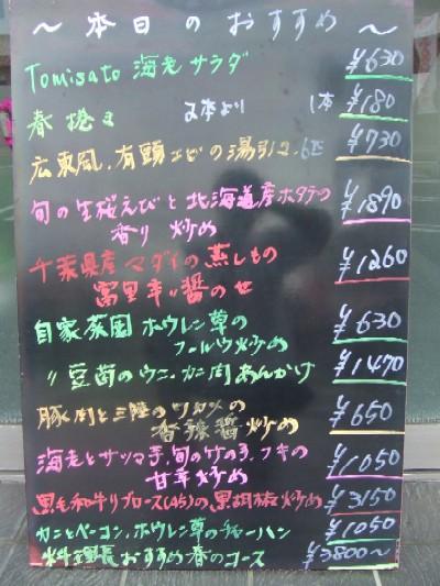 2010_0423おすすめ