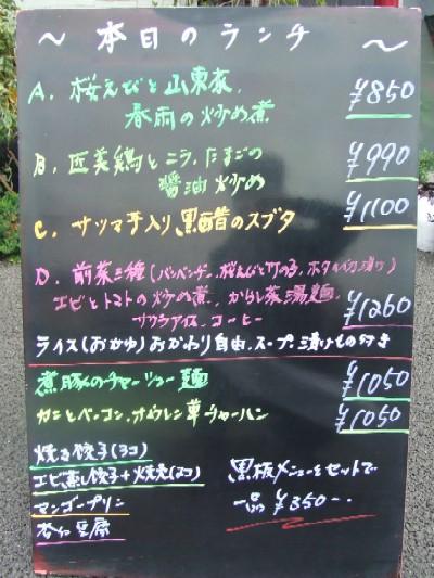2010_0424ランチ