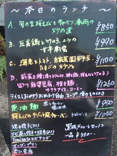 2010_0426ランチ