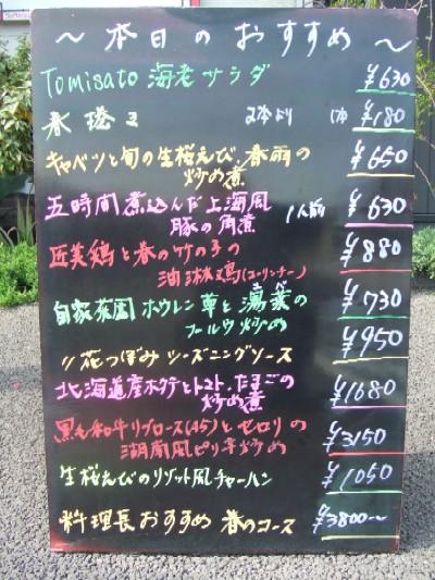2010_0426おすすめ
