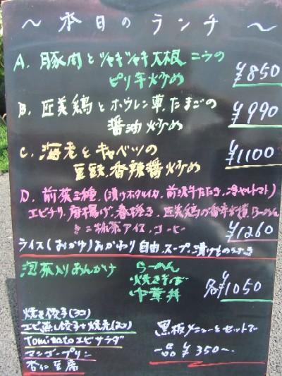 2010_0430ランチ
