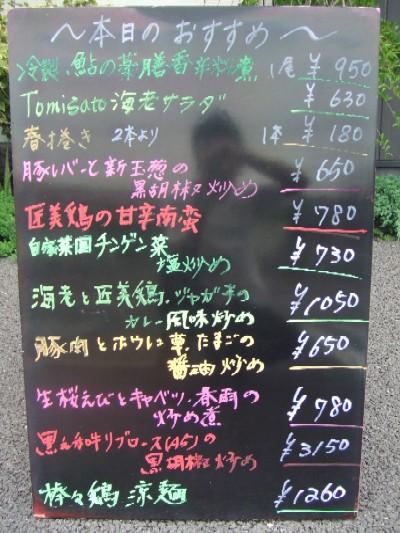 2010_0510おすすめ