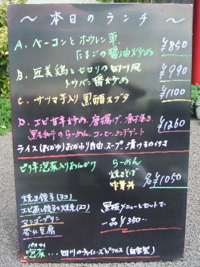2010_0514ランチ