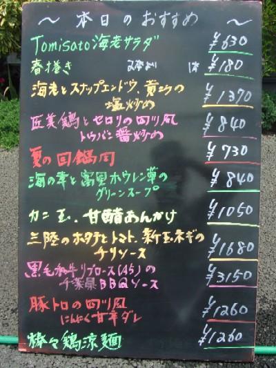 2010_0516おすすめ