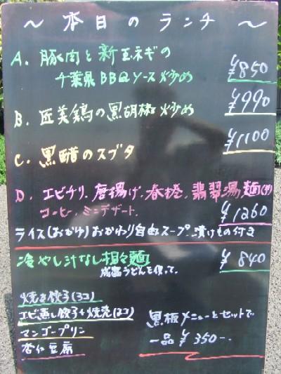 2010_0517料理ランチ